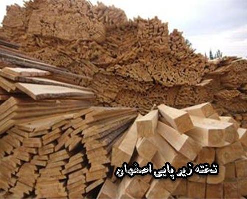 تخته زیر پایی اصفهان
