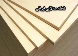 تخته سه لایی ایرانی