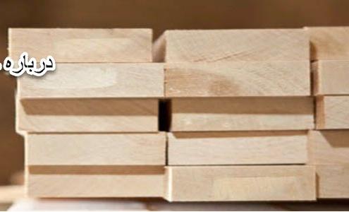 درباره چوب روسی
