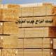 قیمت انوع چوب نئوپان