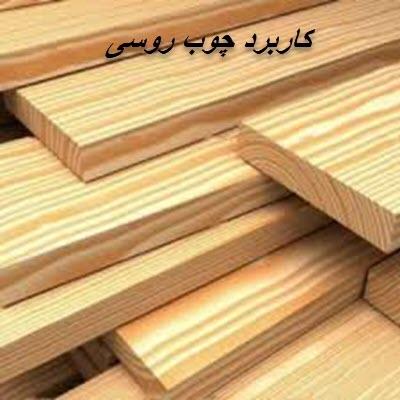 کاربرد چوب روسی